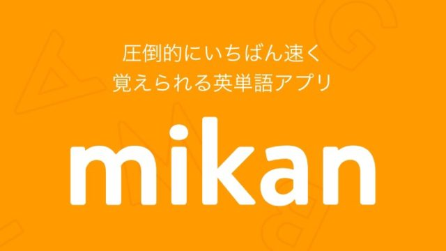 Image result for 英単語アプリ mikan