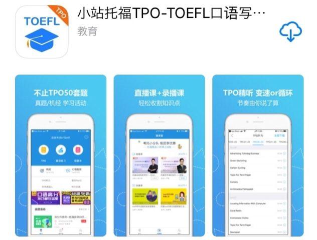 中国TPO】無料でTOEFLのお勉強!「小站托福」のインストールと